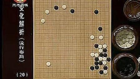 《邹俊杰变化解析》20 点盖拆二反碰角