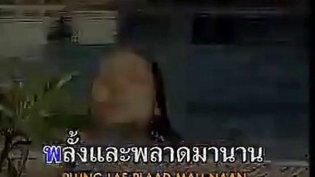 TIK 泰剧《日出东方》片尾曲-----此生无憾MV