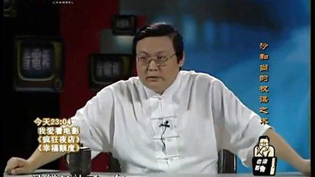 20130228老梁看电视:沙和尚的权谋之术