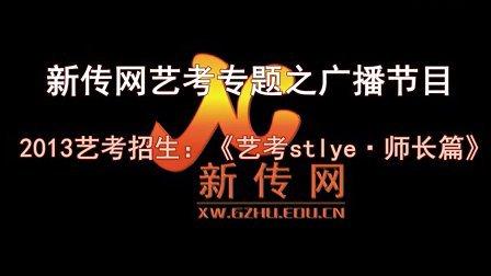 2013年播音與主持藝術招生:藝考style·師長篇
