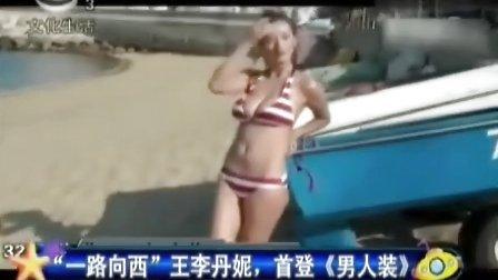 """""""一路向西""""艳星王李丹妮 大尺度首登《男人装》"""