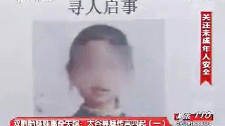 山西科教都市110 太谷双胞胎妹妹失踪被害事件