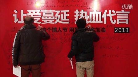 2013.2.14情人节 让爱蔓延热血代言第二季