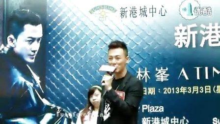 2013.3.3 林峯A Time 4 You簽唱會 - 微電影台詞示範2