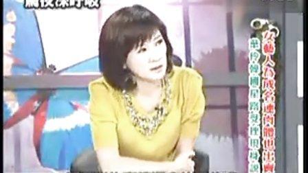 惊夜深呼吸:女艺人为成名连肉体也出卖?!(1-5)20101102