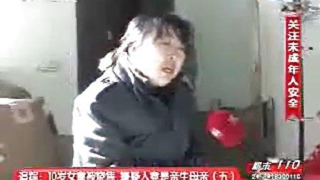 山西科教都市110 太谷马心玥被杀烧焦 嫌疑人是当老师的母亲赵利萍