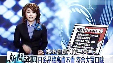 新闻大追击:日服扫台疯抢购,新兴势力哈韩风(1-5)20101105
