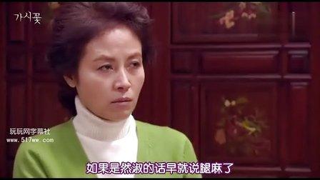 [韩剧]《荆棘花》[第15集][韩语中字][玩玩]