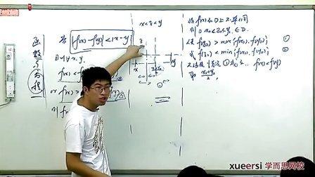 学而思高清 2013自主招生热点难点特训班(数学) 函数与方程(中)第三段.mp4