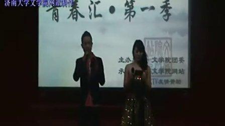 2012年济南大学文学院网站青春汇·第一季(晚会一)