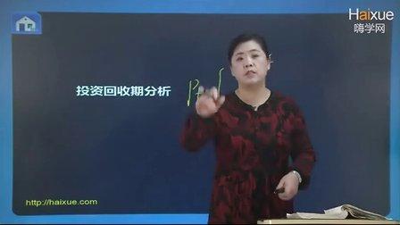 2013嗨学网一级建造师工程经济徐蓉真题解析班02_QQ504307322
