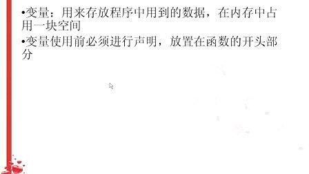 01 C语言简介_大连爱尚教育随堂录制的教学视频_大连it培训
