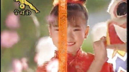 王雪晶VS庄群施--恭喜恭喜 [双星报喜1]
