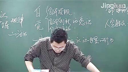 公开课高中文科高考高中政治哲学第三讲探究世界的本质2
