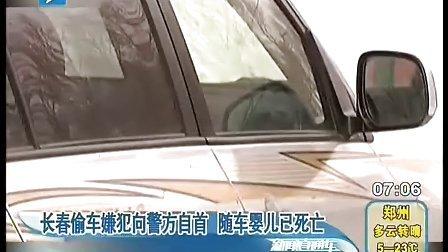 长春偷车嫌犯向警方自首,婴儿被掐死埋入雪中