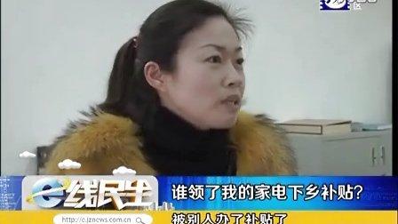 荆州:谁领了我的家电下乡补贴?