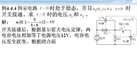 哈工大 电工与电子电路技术基础 教程25讲