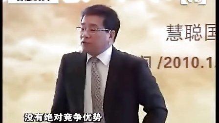 014.郭凡生《股改天下:理论篇-企业股权激励方案班教程》