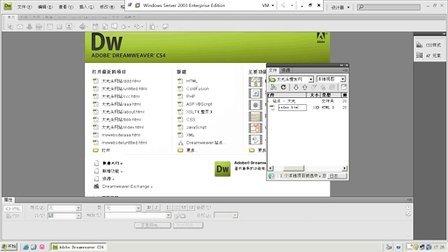dreamweaver视频教程第3讲_网页设计培训_网站设计视频教程