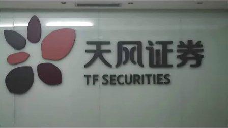 天风证券南京营业部市场部经理内部竞聘