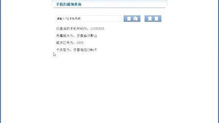 PHP视频 百度开发平台05_手机归属地查询功能设计 兄弟连