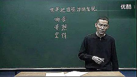 《世界地图引出的发现》小学语文优质课观摩课展示课