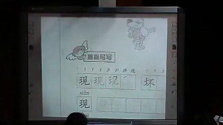 王字旁和提土旁王丽贞小学语文优质课观摩课展示课