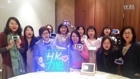 王力宏倫敦演唱會歌迷祝福-香港