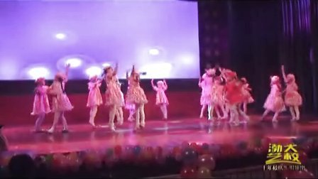 渤大艺校幼儿学生在十年校庆中表演舞蹈《布娃娃》
