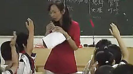 听听秋的声音小学语文优质课观摩课展示课