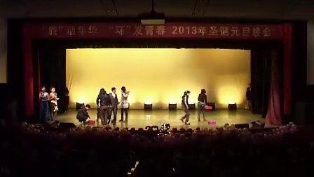 咸阳师范学院旅游与资源环境学院2013年元旦晚会