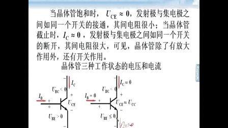 哈工大 电工与电子电路技术基础教程33讲