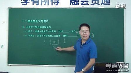高一数学第01讲集合的概念主讲范士闯 1