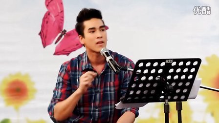 20130309 Nadech Blooming Country Party演唱歌曲你是礼物
