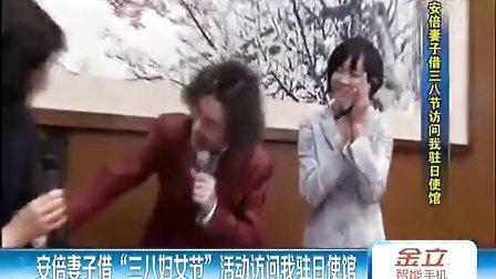 """吴汝俊陪同安倍妻子借""""三八妇女节""""活动访问我驻日使馆"""