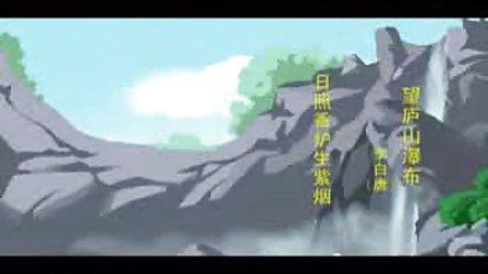 17-望庐山瀑布