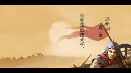 09-凉州词