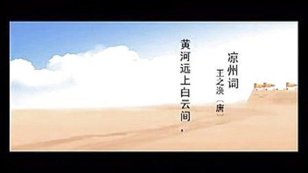 06-凉州词