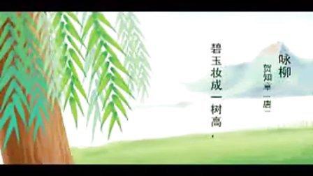 05-咏柳