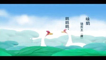 03-咏鹅