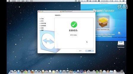苹果Mac电脑远程协助软件 - TeamViewer