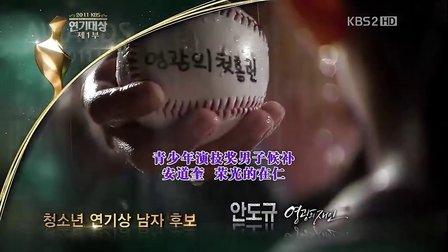 2011KBS演技大赏[上部]【粉红幻影】