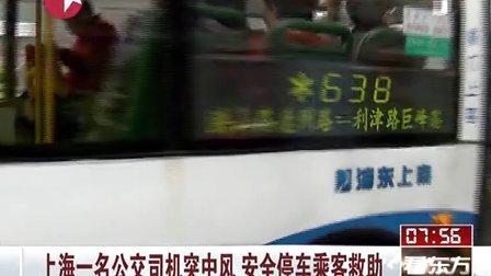 上海一名公交司机突中风 安全停车乘客救助 看东方 130311
