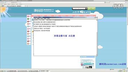 源码网站程序文本文字字符批量替换教程,yuanmatuan.com提供录制