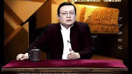 20130311老梁看电视:丁丁历险记
