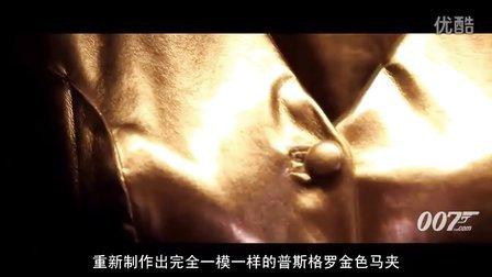 007电影设计展上海站新闻发布会(纪念系列50周年)