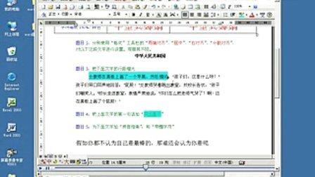 义乌新希望电脑培训Word2003视频教程012