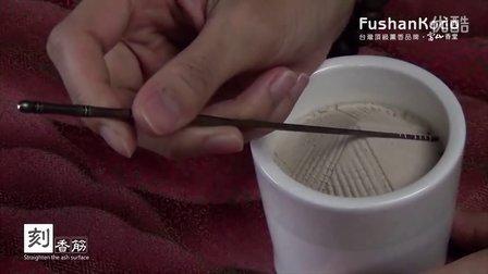 富山香堂 - 香道文化推廣影片『竹盒』