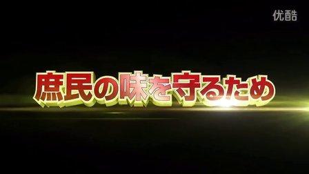 蜡笔小新剧场版预告:超级美味B级美食大逃亡