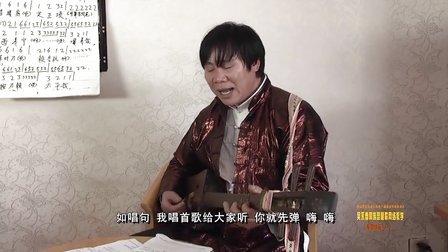 吴永春侗族琵琶歌讲座